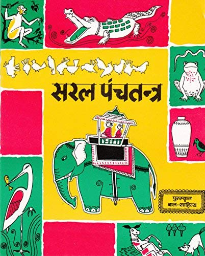 9788170284505: Saral Panchtantra (Hindi Edition)