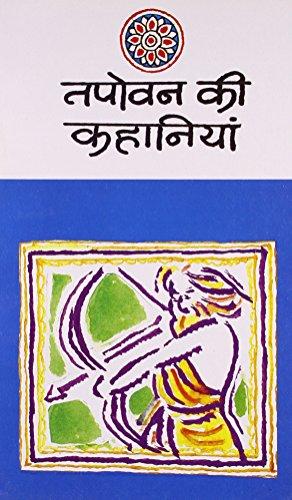 9788170284710: (Tapovan Ki Kahaniyaan) (Hindi Edition)
