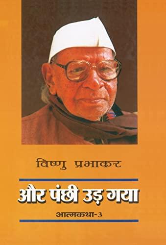 9788170284772: (Chandi Ka Batan) (Hindi Edition) (English and Hindi Edition)