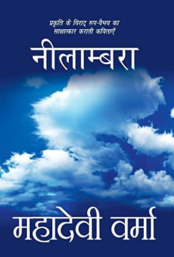 9788170284956: Neelambra (Hindi Edition)