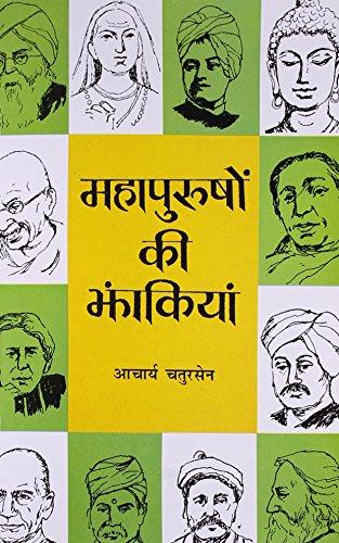 Mahapurusho Ki Jhankiya(In Hindi): Chatursen, Acharya