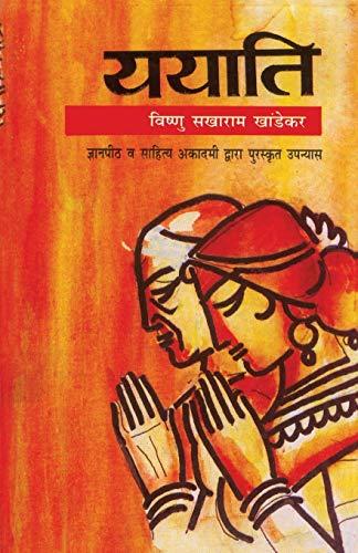 9788170285595: Yayati (Hindi Edition)