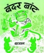 9788170285632: (Bandar Bant) (Hindi Edition)