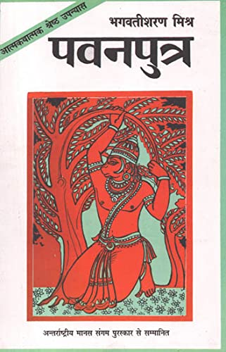 9788170285663: Pawan Putra (Hindi Edition)