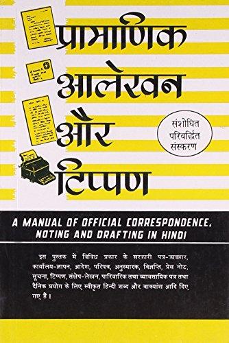 9788170285731: (Praamanik Aalekhan Tippan) (Hindi Edition)