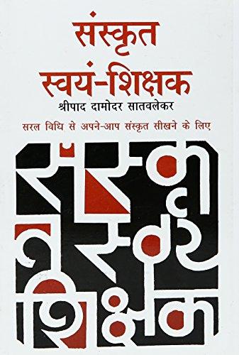 Sanskrit Swyam Shikshak) (Hindi Edition): Shripad Damodar Satvlekar)