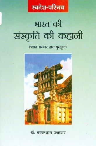 Bharat Ki Sanskriti Ki Kahani(In Hindi): Upadhyay, Bhagwatsharan