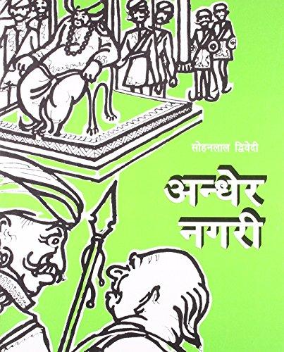 Andher Nagri(In Hindi): Dwivedi, Sohan Lal