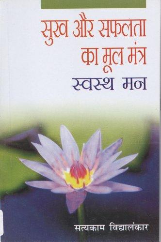 Sukh Aur Safalta Ka Mool Mantra: Swasth: Satyakam Vidyalankar