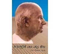 9788170286684: (Marubhumi Ka Vah Megh) (Hindi Edition)