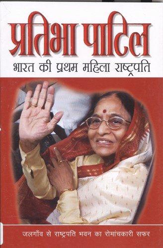 bharat ke pratham mahila rashtrapati Home book : language : bengali  biography & autobiography  bharater  pratham mahila rashtrapati pratibha patil book details : language : bengali.