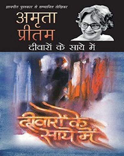 9788170287131: (Deewaron Ke Saye Mein) (Hindi Edition)