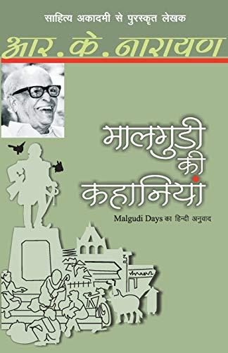 9788170287278: Maalgudi Ki Kahaniyan (Hindi Edition)
