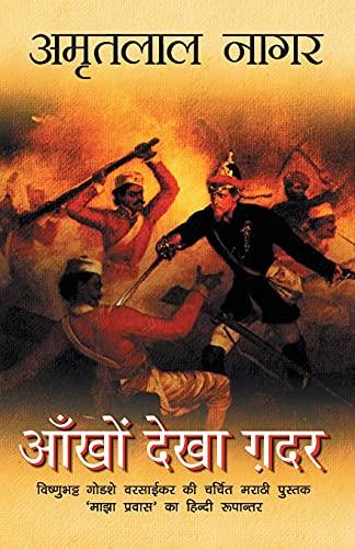 9788170287315: (Ankhon Dekha Gadar) (Hindi Edition)