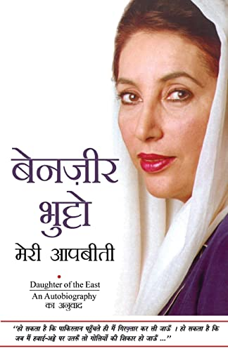 9788170287384: Meri Aapbeeti (Hindi Edition)