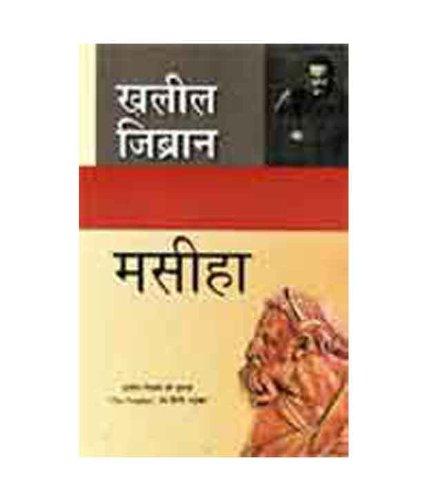 Masiha(In Hindi): Gibran, Kahlil