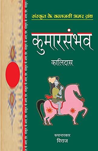 Kumarsambhav(In Hindi): Kalidas