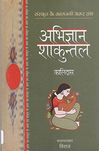 Abhigyan Shakuntal(In Hindi): Kalidas