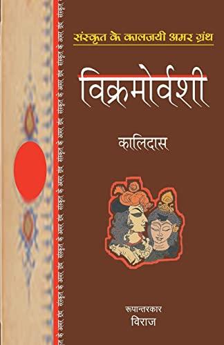 Vikramovarshi(In Hindi): Kalidas