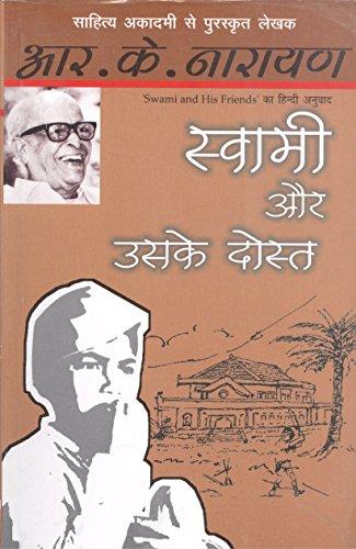 9788170287858: Swami Aur Uske Dost (Hindi Edition)