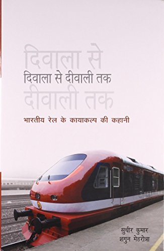 Diwala Se Diwali Tak(In Hindi): Kumar, Sudhir