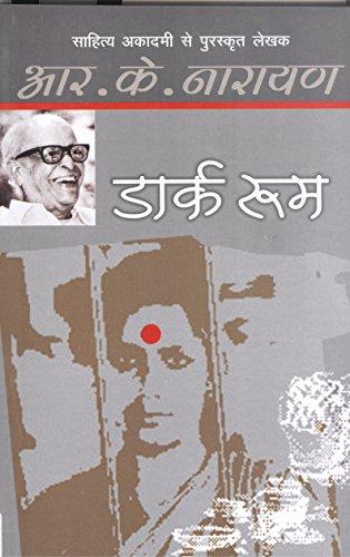 9788170288114: (Dark Room) (Hindi Edition)