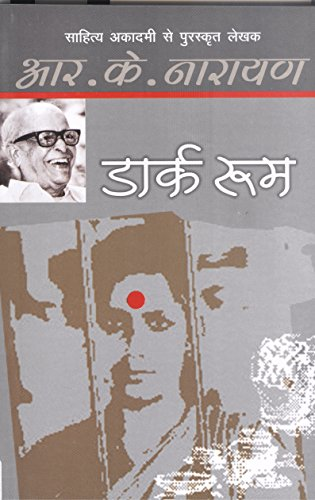 9788170288114: Dark Room (Novel in HINDI)