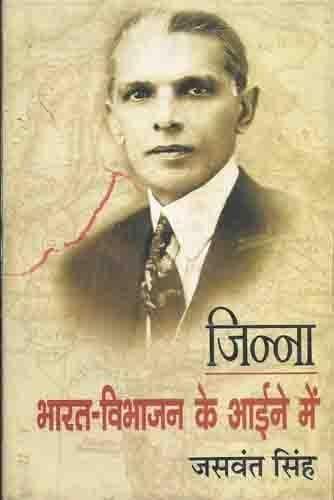 9788170288190: Jinnah: Bharat Vibhajan Ke Aine Mein