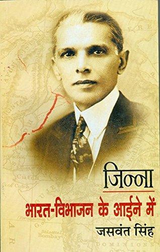 9788170288374: Jinnah: Bharat Vibhajan Ke Aine Mein (Hindi Edition)