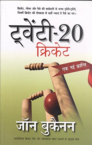20-20 Cricket: Ek Nayi Kranti(In Hindi): Buchanan, John