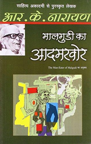 9788170288688: Maalgudi Ka Aadamkhor