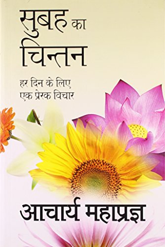 Subah Ka Chintan(In Hindi): Mahaprajna, Acharya