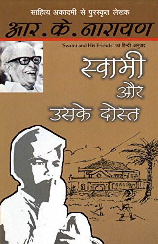 9788170288756: Swami Aur Uske Dost