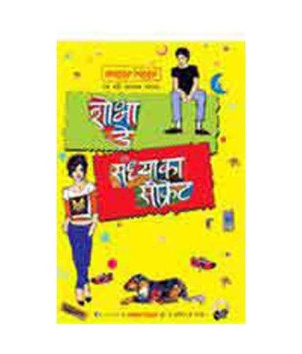 9788170288763: (Sandhya Ka Secret) (Hindi Edition)