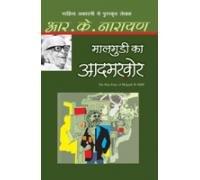9788170288770: (Maalagudi Ka Aadamkhor) (Hindi Edition)