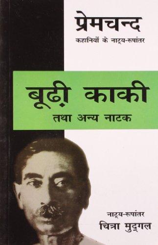 Boodi Kaki Tatha Anya Natak(In Hindi): Mudgal, Chitra
