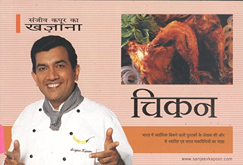 Chicken (in Hindi): Sanjeev Kapoor