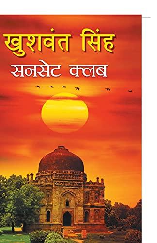9788170289449: Sunset Club (Hindi Edition)