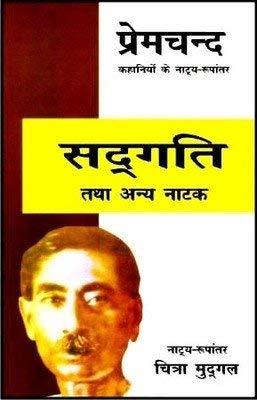 Sadgati Tatha Anya Natak(In Hindi): Mudgal, Chitra