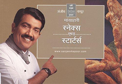 9788170289678: Mansahari Snacks & Startes (Hindi Edition)