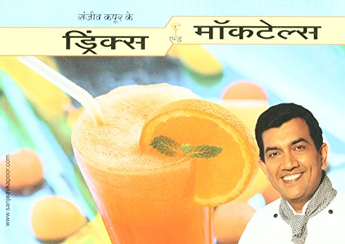 Drinks & Mocktails(In Hindi)