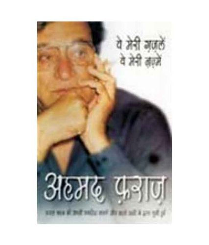 Ye Meri Gazlen Ye Meri Nazme(In Hindi): Faraz, Ahmad