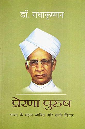 Prerna Purush(In Hindi): Radhakrishnan, Sarvapalli