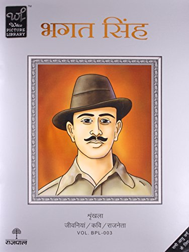 9788170289890: Bhagat Singh (Paperack) (Hindi Edition)