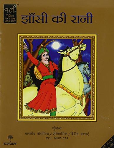 Jhansi Ki Rani(In Hindi): Wilco Picture Library