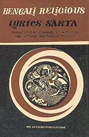 9788170300205: Bengali Religious Lyrics Sakta