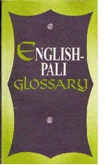 9788170306306: The English Pali Glossary: Bibliotheca Indo Buddhism Series
