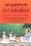 Sri Subodhini: Commentary on Srimad Bhagvata Purana: T. Ramanan (trs)