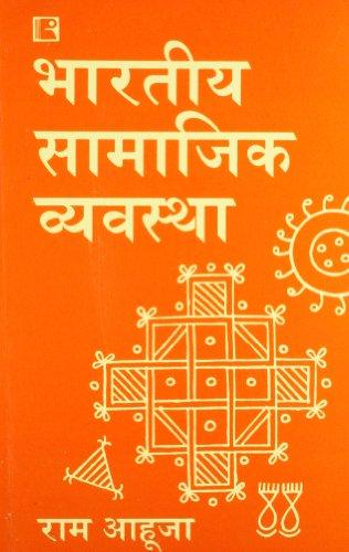 Bhartiya Samajik Vyavastha (in Hindi): Ram Ahuja