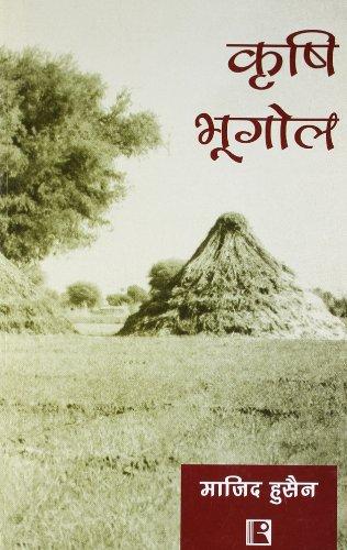 KRISHI BHUGOL (Agriculture Geography) (Hindi) (In Hindi): Majid Husain